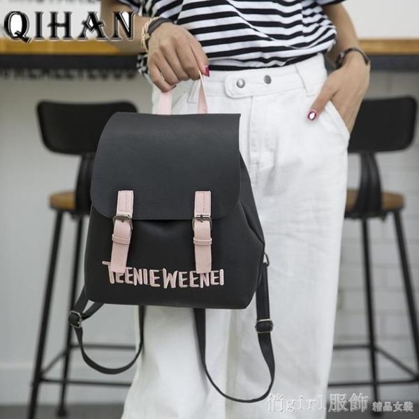 後背包 韓版2020夏新款女包潮小清新雙肩包女學院風休閒學生背包旅行小包 開春特惠