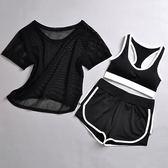 運動套裝女夏瑜伽服網孔罩衫背心短褲三件套健身跑步運動文胸夏季