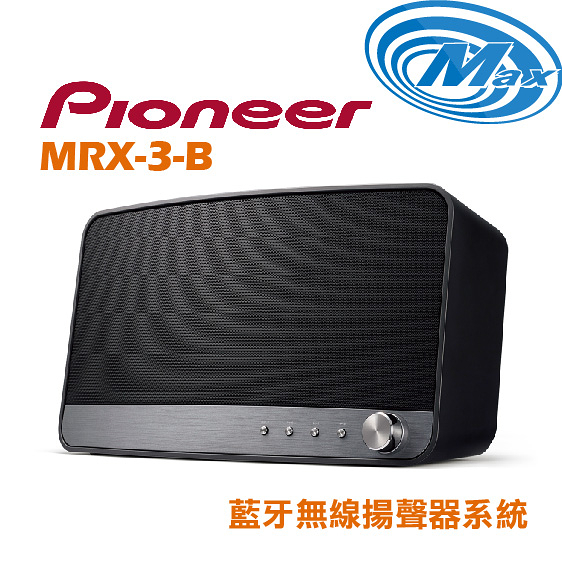 《麥士音響》 Pioneer先鋒 藍牙喇叭 MRX-3-B