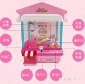 娃娃機 新款抓娃娃機夾公仔機家用迷你玩具兒童女孩禮物flb294【棉花糖伊人】