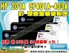 HP CF401A 201A 藍 原廠碳粉匣 M252dw / M277dw TMH135