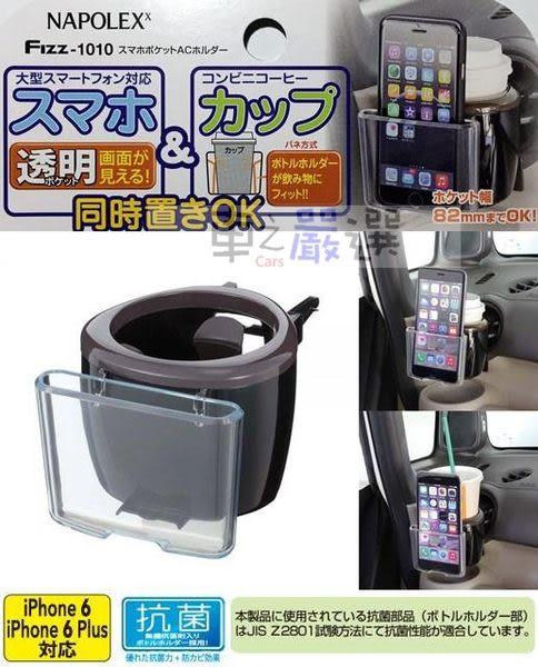 車之嚴選汽車用品【Fizz-1010】日本NAPOLEX 透明無遮 冷氣孔飲料架+手機架 大螢幕專用