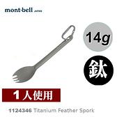 【速捷戶外】日本mont-bell 1124346 Titanium Feather Spork 鈦合金叉匙,登山露營餐具,montbell