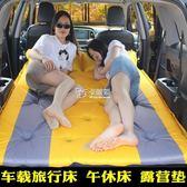 睡墊 汽車載旅行床戶外自動充氣床睡墊SUV車震床後排多功能轎車通用型 卡菲婭