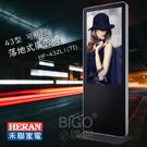 【禾聯家電】43型落地式商用顯示器(觸控版) HF-43ZL1 ( TI ) 觸碰面板 廣告機 電子看板 廣告立牌