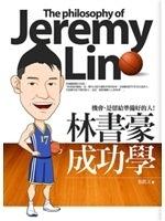 二手書博民逛書店 《林書豪成功學》 R2Y ISBN:986271204X│張凱文