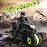 兒童遙控特技漂移越野摩托車充電玩具酷炫燈光男孩女孩生日禮物 【夏日新品】