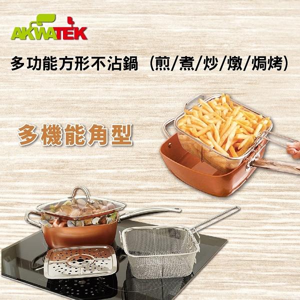 AKWATEK 多功能方形不沾鍋5200ml AK-604(煎/煮/炒/燉/焗烤)