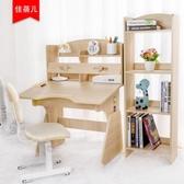 佳蓓兒兒童書桌書櫃組合男孩女孩寶寶學習桌小學生寫字課桌椅套裝QM (橙子精品)