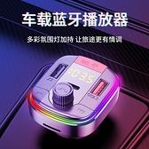 新款車載MP3藍牙FM發射器藍牙播放器七彩氛圍呼吸燈QC3.0快充PD版
