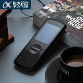 翻譯筆 科大訊飛翻譯機2.0訊飛智慧翻譯器多國語言中英文日語外語離線實時同聲WJ【米家科技】