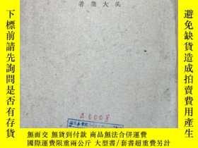 二手書博民逛書店罕見物價繼漲的經濟學16739 吳大業 商務印書館 出版1947