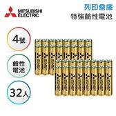 MITSUBISHI三菱 4號 超特強鹼性電池4入 / 8組