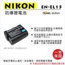 御彩數位@樂華 FOR Nikon EN...