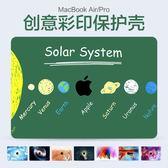 蘋果筆電電腦保護殼套磨砂創意超薄Mac貼紙貼膜全包散熱【步行者戶外生活館】