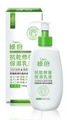 綠的GREEN 抗乾修復保濕乳液(清爽型)200ml