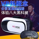 VR一體機虛擬現實3D眼鏡vr眼鏡手機專用電影頭戴式游戲機ar眼睛   韓語空間