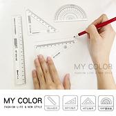 刻度尺 直尺 三角尺 辦公用品 量角器 繪圖 測量 45度角 60度角 文具 建築 繪圖尺4件組【B037】MY COLOR