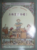 【書寶二手書T2/兒童文學_JQE】上街買東西囉!_辛西雅.萊倫