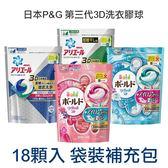 日本P&G 第三代3D洗衣膠球 18顆入 袋裝補充包 多款可選【YES 美妝】NPRO