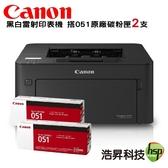 【搭CRG-051原廠碳粉匣 二支】Canon imageCLASS LBP162dw 黑白雷射印表機