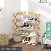 鞋架簡易多層家用經濟型架子免安裝收納置物架宿舍門口折疊竹鞋櫃