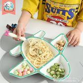 寶寶餐盤兒童餐具吃飯陶瓷創意卡通飛機盤子碗可愛分隔家用分格盤  水晶鞋坊