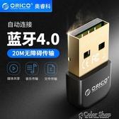 ORICO USB藍芽適配器4.0電腦臺式機筆記本PC免驅動接收器模塊 color shop