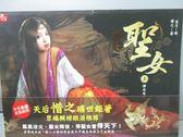 【書寶二手書T1/言情小說_HMD】聖女(上)浴火之卷_惜之
