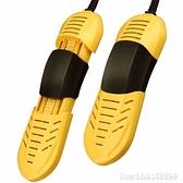 烘鞋機 南極人烘鞋器兒童成人干暖烤鞋子機哄洪鞋寶宿舍除臭殺菌冬季家用 城市科技