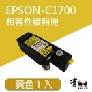 【有購豐】EPSON 愛普生 S050612 副廠相容碳粉匣|適用C1700/C1750N/C1750W/CX17NF