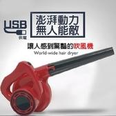 金德恩 4組 Mini USB 無敵迷你除塵吹風機