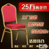 酒店椅將軍椅宴會椅婚慶貴賓椅會議椅活動慶典椅紅色軟包飯店餐椅 ZJ6522【潘小丫女鞋】