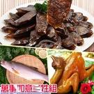 中元普渡拜拜【高興宴】萬事如意三牲組(油雞+香腸+午仔魚)