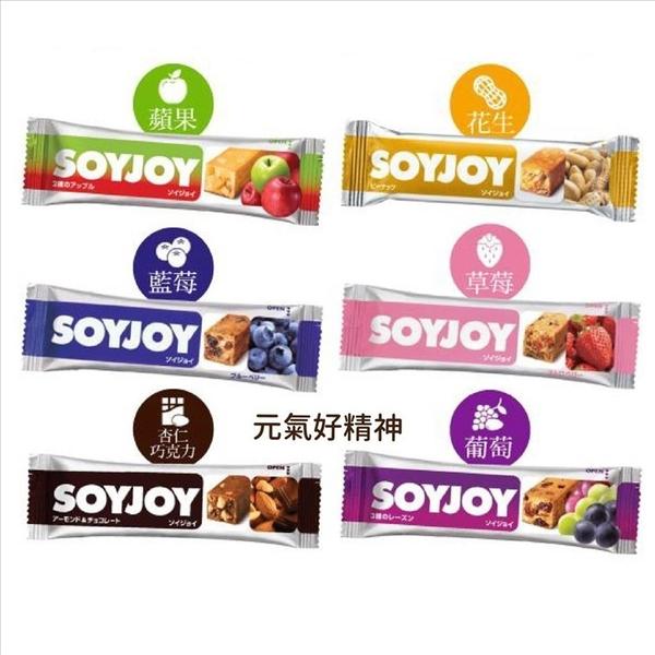 日本SOYJOY大豆營養棒(全口味) 「蝦皮團購」