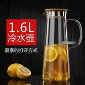 悅物玻璃水壺耐熱涼水壺家用冷水壺耐高溫涼水杯大容量涼茶壺套裝