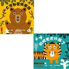 《大家都愛快樂熊》+《別把老虎吵醒了》(中英雙語百葉窗變臉書)