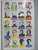 【書寶二手書T7/歷史_APV】台灣史小事典_遠流台灣館