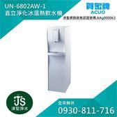賀眾牌 UN-6802AW-1 直立極緻淨化冰溫熱飲水機【懇請給小弟我一個報價的機會】【LINE ID:0930-811-716】