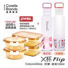 【康寧Corningware】  Pyrex透明玻璃保鮮盒4件組(AMBS0405)+隨行X杯550ml*2(櫻花粉+花舞戀)
