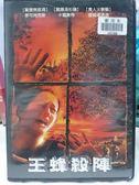 挖寶二手片-Y89-032-正版DVD-電影【王蜂殺陣】-麥可尚克斯 卡羅奧特 提姆湯瑪遜