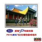 【收藏天地】台灣紀念品*3D明信片-國父紀念館 ∕文創 手帳 文具 禮品 小物 手冊