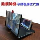【JIS】D011 12吋桌上型手機螢幕放大器 筆記本型 手機屏幕視頻輸出 手機放大鏡 通勤追劇