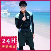 梨卡★現貨 - 男款長袖三件式撞色衝浪衣潛水服拉鍊外套泳衣套裝泳裝泳衣CR358-1