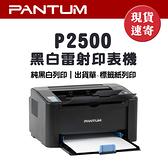 【有購豐】PANTUM 奔圖 P2500 黑白有線雷射印表機 (內附隨機原廠匣乙隻)