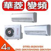 華菱【DTRS-562KIVSH/DNS-28KIVSH/DNS-28KIVSH】《變頻》《冷暖》《1對2》分離式冷氣
