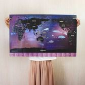 World Traveller環遊世界地圖海報-海洋奇幻之旅(英文)