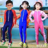 兒童泳衣連體潛水服速乾長袖長褲男女沖浪浮潛服寶寶海邊泳裝 CJ4025『寶貝兒童裝』