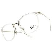 RayBan 太陽眼鏡 RB7140 2001 51mm (透明-銀) 潮流微貓眼款 # 金橘眼鏡