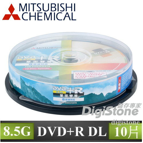 ◆0元運費◆三菱 空白光碟片 8X DVD+R 8.5GB 單面雙層 DL 10P布丁桶x1(市場公認最穩定燒錄片)